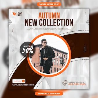 秋の新作コレクションファッションセールソーシャルメディアとインスタグラムポストデザイン