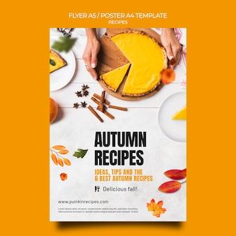 秋のレシピポスターテンプレート