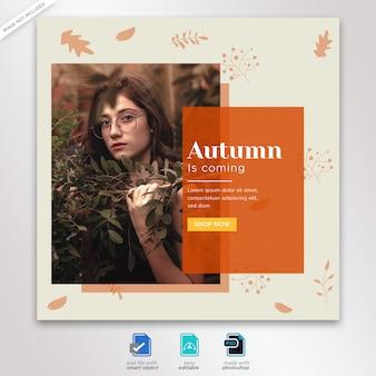 秋のセールinstagram投稿テンプレートプレミアムpsdプレミアムpsd