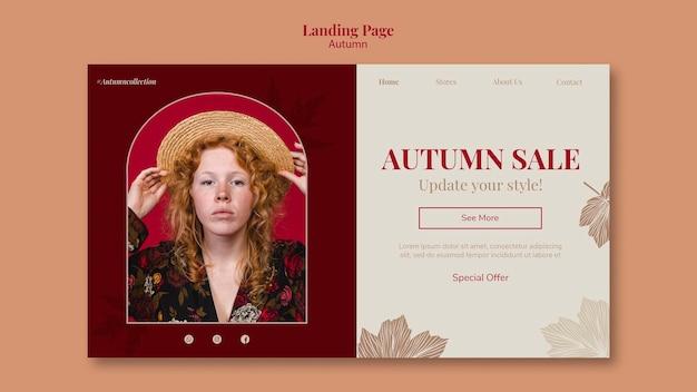秋のセールのランディングページのデザインテンプレート