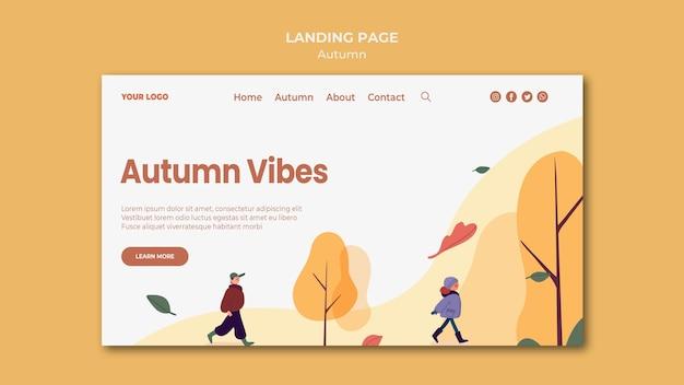 秋の雰囲気のランディングページテンプレート