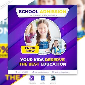 学校に戻る入学マーケティングソーシャルメディアの投稿または正方形のチラシテンプレートプレミアムpsd