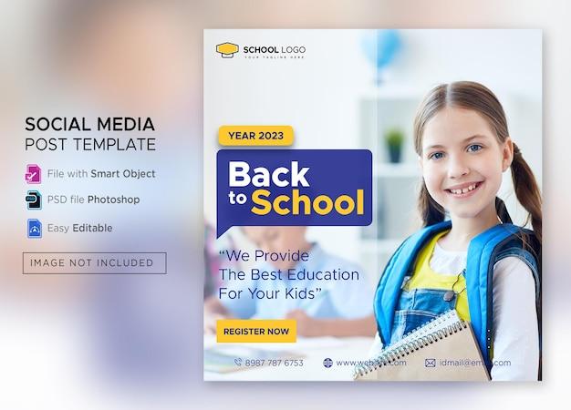 学校に戻る入学ソーシャルメディアの投稿または正方形のチラシテンプレートプレミアムpsd
