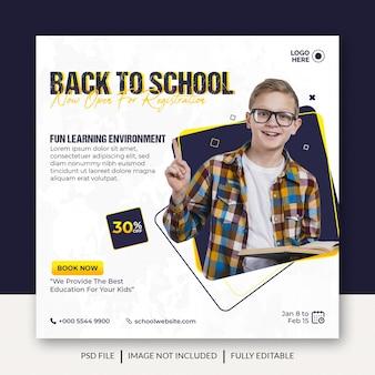 학교 및 학교 입학 소셜 미디어 배너 또는 포스트 디자인으로 돌아가기 프리미엄 템플릿