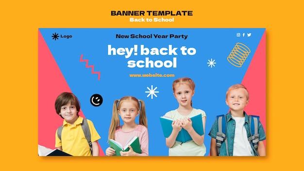 학교 배너 템플릿으로 돌아가기