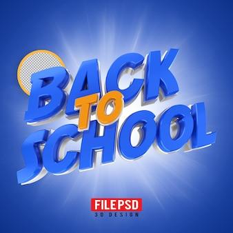 学校に戻る青い3dレンダリングバナー
