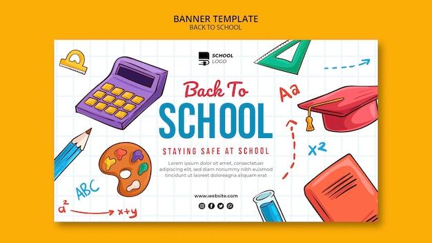 학교 가로 배너 템플릿으로 돌아가기