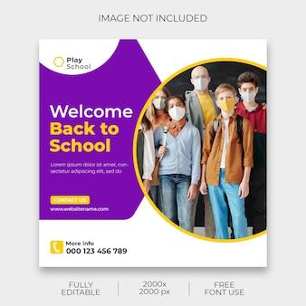 学校に戻るinstagramの投稿テンプレート