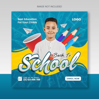 학교 또는 학교 입학 교육 소셜 미디어 인스타그램 게시물 또는 스콰이어 배너로 돌아가기