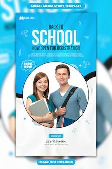 学校に戻るソーシャルメディアとinstagramのストーリーテンプレート