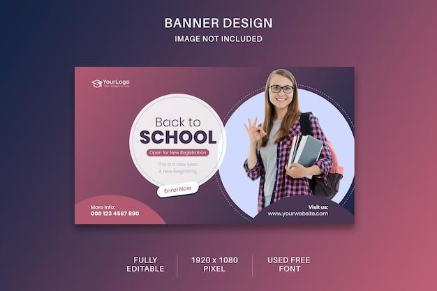 学校に戻るソーシャルメディアとウェブサイトのテンプレートデジタルメディアのデザイン