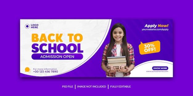 학교 소셜 미디어 표지 입학 배너로 돌아가기 프리미엄 템플릿