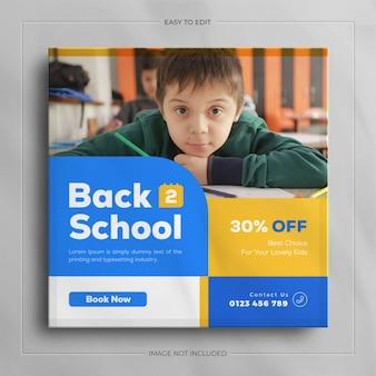 学校に戻るソーシャルメディアの投稿または正方形のバナーテンプレートへの入場
