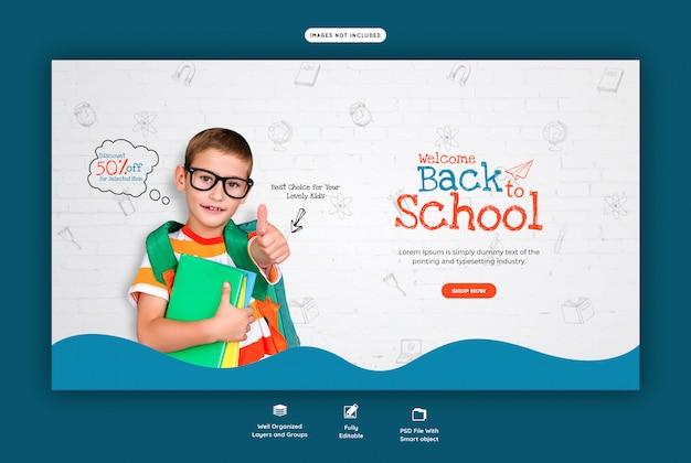 Обратно в школу со скидкой предлагаем шаблон веб-баннера