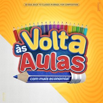 作曲のためにブラジルではるかに経済的な学校に戻る