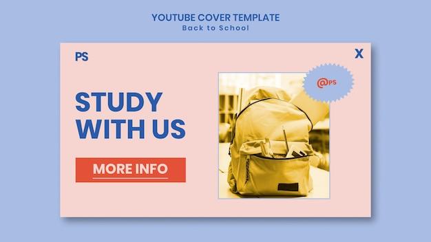 Снова в школу обложка youtube