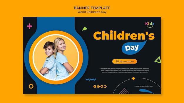 Баннер детский день рекламный шаблон