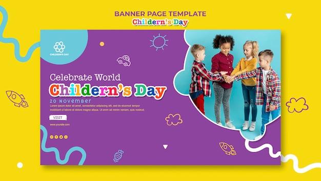 Баннер детский день шаблон