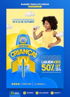 ポルトガル語でブラジルのテンプレートデザインでバナーこどもの日3dレンダリング