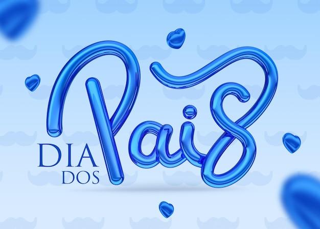 ポルトガル語でブラジルの3dレンダリングテンプレートデザインのバナー幸せな父の日