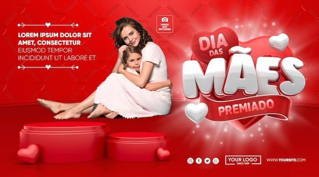 브라질에서 수여 된 배너 어머니의 날 하트 템플릿 디자인으로 3d 렌더링