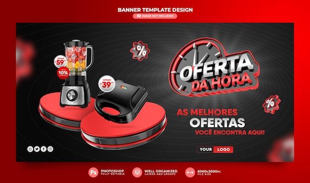 ブラジルでの時間のバナーオファーはポルトガル語で3dテンプレートデザインをレンダリングします