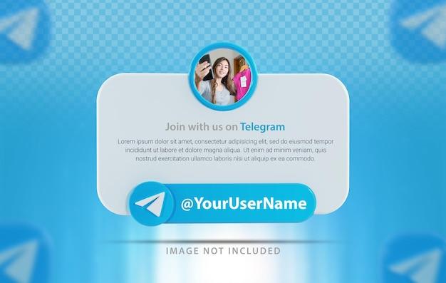 Профиль баннера с иконкой telegram 3d визуализации