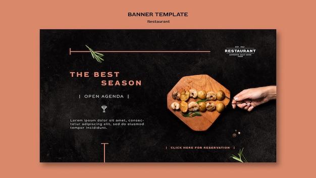 Рекламный шаблон баннера ресторана