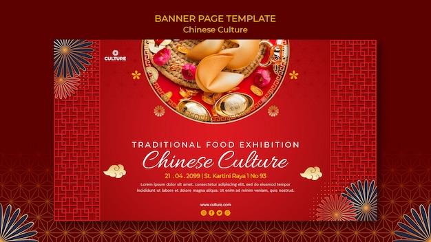 Modello di banner per mostra di cultura cinese