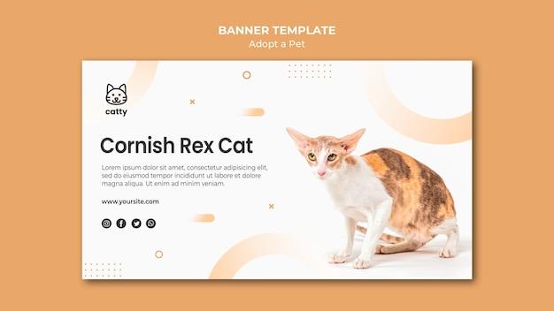 猫と一緒にペットを採用するためのバナーテンプレート