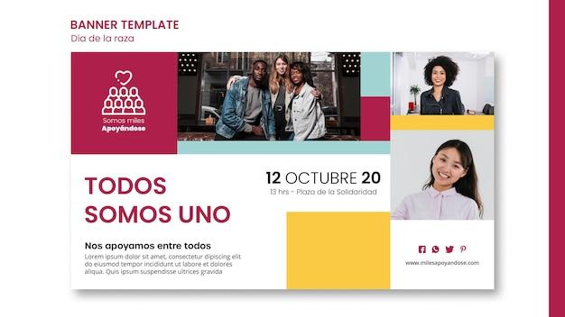 Шаблон баннера для празднования дня колумба