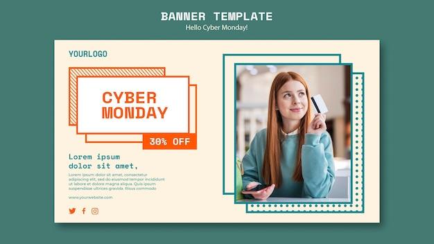 Шаблон баннера для оформления кибер-понедельника