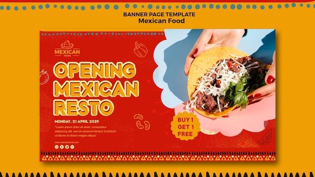 メキシコ料理レストランのバナーテンプレート