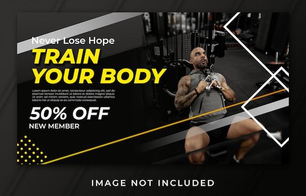 バナーはあなたの体テンプレートを訓練する