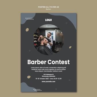 理髪店のポスターテンプレート