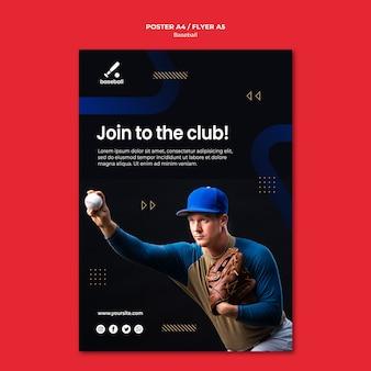 야구 포스터 템플릿