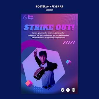 야구 훈련 포스터 템플릿