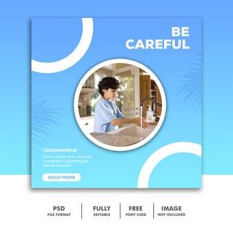 Будьте осторожны, пост-шаблон социальной сети