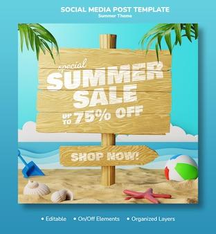 해변 3d 렌더링 요소 여름 판매 특별한 인스 타 그램 소셜 미디어 광장 게시물 디자인 템플릿