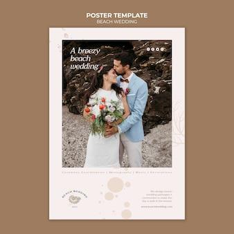 해변 결혼식 인쇄 템플릿