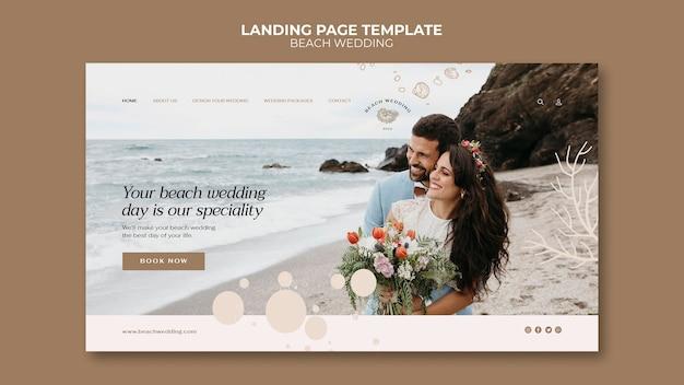 해변 결혼식 웹 템플릿