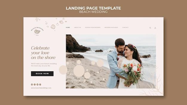 Свадебный веб-шаблон на пляже Бесплатные Psd
