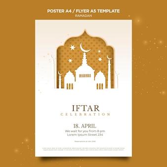 Красивый шаблон плаката рамадан