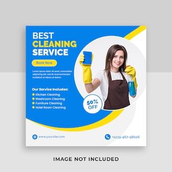 ホームスクエアソーシャルメディア投稿テンプレートのための最高のクリーニングサービス