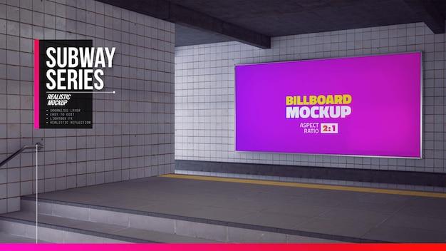 地下鉄のプラットフォームの大きな看板のモックアップ