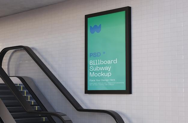 ビルボード地下鉄モックアップ