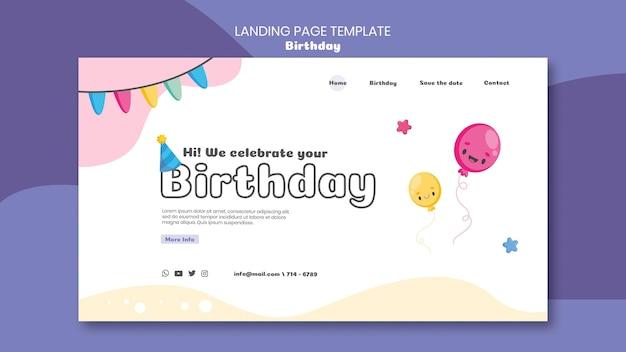 誕生日のお祝いのランディングページ