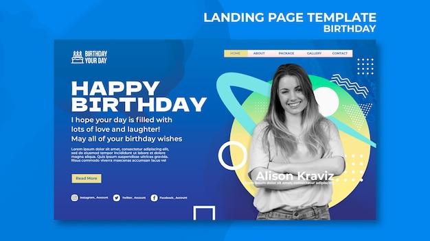 Целевая страница празднования дня рождения