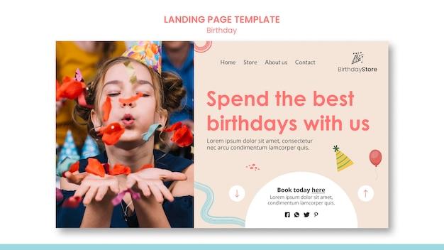 誕生日のランディングページ