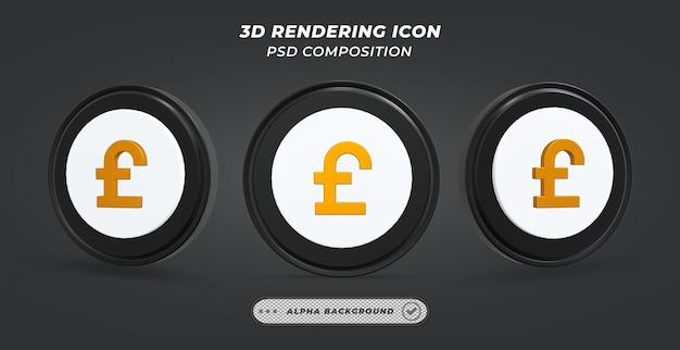 Черно-белый значок фунта в 3d-рендеринге